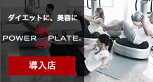 kaoyaplus PowerPlate