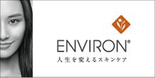 ENVIRON公式サイト