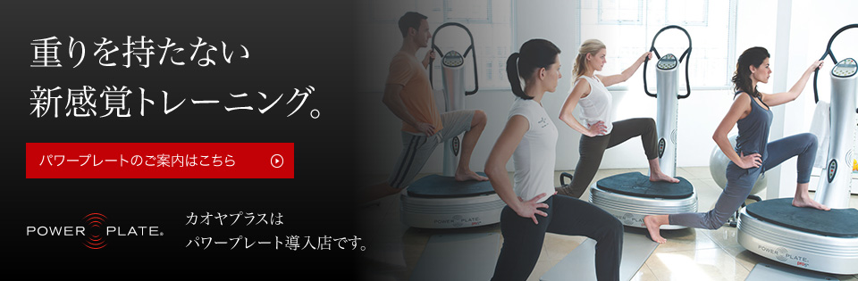 POWER PLATE-KAOYA PLUSはPowerPlate設置店です-
